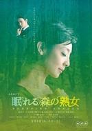 Nemureru Mori no Jukujo (眠れる森の熟女)
