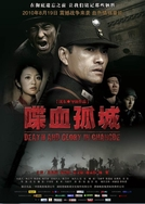 Death and Glory in Changde (Die Xue Gu Cheng)