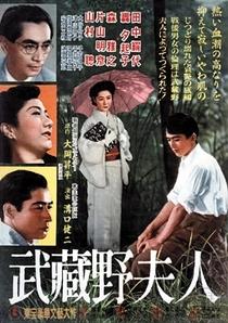 A Senhora de Musashino - Poster / Capa / Cartaz - Oficial 1