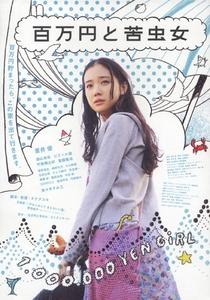 A Garota de 1 Milhão de Ienes - Poster / Capa / Cartaz - Oficial 3