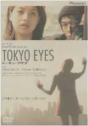 Os Olhares De Tóquio - Poster / Capa / Cartaz - Oficial 3