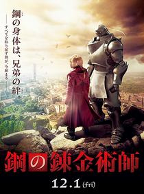 Fullmetal Alchemist - Poster / Capa / Cartaz - Oficial 1