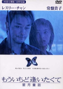 Moonlight Express - Poster / Capa / Cartaz - Oficial 3