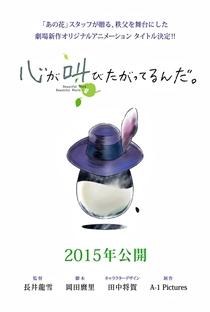 Kokoro ga Sakebitagatterunda. - Poster / Capa / Cartaz - Oficial 2