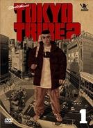 Tokyo Tribe 2 (Tokyo Tribe 2)