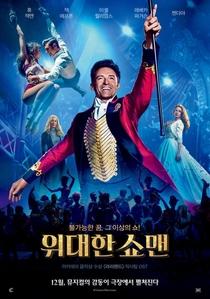 O Rei do Show - Poster / Capa / Cartaz - Oficial 25