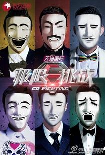 Go Fighting! - Poster / Capa / Cartaz - Oficial 1