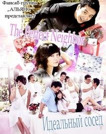 How to Meet a Perfect Neighbor - Poster / Capa / Cartaz - Oficial 8