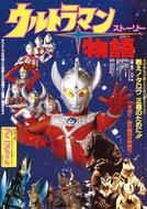 Ultraman Story (Urutoraman Sutori)