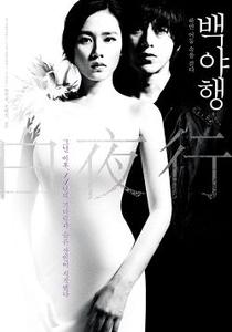 White Night - Poster / Capa / Cartaz - Oficial 3