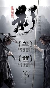 Shadow - Poster / Capa / Cartaz - Oficial 5