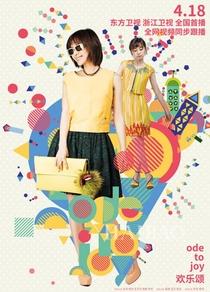 Ode to Joy (1ª Temporada) - Poster / Capa / Cartaz - Oficial 6