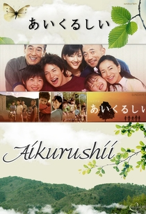 Aikurushii - Poster / Capa / Cartaz - Oficial 3