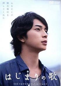 Hajimari no Uta - Poster / Capa / Cartaz - Oficial 1