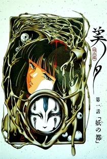 Vampire Princess Miyu: OVA 1 - Terror em Kyoto - Poster / Capa / Cartaz - Oficial 1