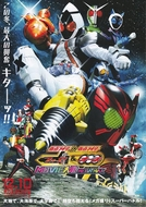 Kamen Rider × Kamen Rider Fourze & OOO: Movie War Mega Max (Kamen Rider × Kamen Rider Fourze & OOO: Movie Taisen Mega Max)