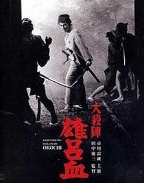 Orochi - Poster / Capa / Cartaz - Oficial 1