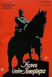 O Fim de São Petersburgo - Poster / Capa / Cartaz - Oficial 2
