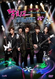 Shut Up Flower Boy Band - Poster / Capa / Cartaz - Oficial 4
