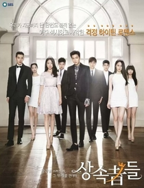 The Heirs  - Poster / Capa / Cartaz - Oficial 1