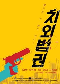 Untouchable Lawmen - Poster / Capa / Cartaz - Oficial 3