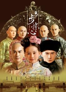 Bu Bu Xin Jing Xin - Poster / Capa / Cartaz - Oficial 3