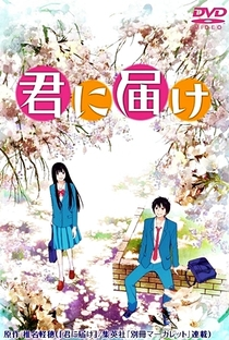 Kimi ni Todoke (1ª Temporada) - Poster / Capa / Cartaz - Oficial 7