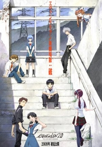 Evangelion: 2.22 You Can (Not) Advance - Poster / Capa / Cartaz - Oficial 1