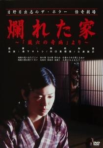 Casa Devastada: A Doença de Zoroku - Poster / Capa / Cartaz - Oficial 2