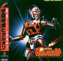 Gakuen Tokusou Hikaruon - Poster / Capa / Cartaz - Oficial 1