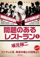 Mondai no Aru Restaurant (問題のあるレストラン)