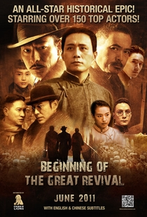 Beginning of the Great Revival - Poster / Capa / Cartaz - Oficial 5