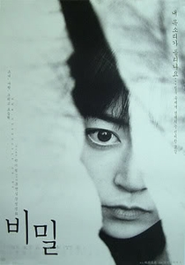 Secret Tears - Poster / Capa / Cartaz - Oficial 6