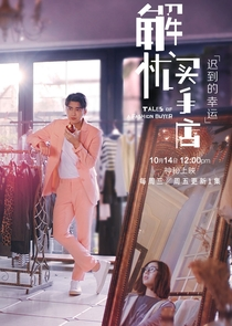 Tales of A Fashion Buyer - Poster / Capa / Cartaz - Oficial 1