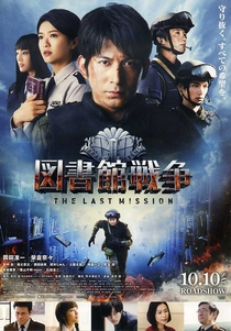 Library Wars: The Last Mission - Poster / Capa / Cartaz - Oficial 1