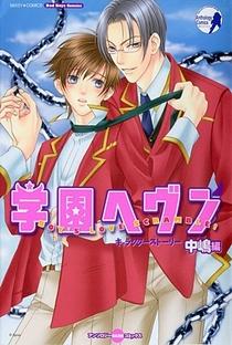 Gakuen Heaven - Poster / Capa / Cartaz - Oficial 4