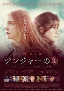 Ginger & Rosa - Poster / Capa / Cartaz - Oficial 4