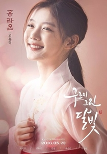 Moonlight Drawn by Clouds - Poster / Capa / Cartaz - Oficial 3
