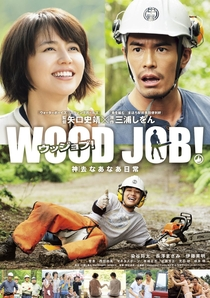 Wood Job! - Poster / Capa / Cartaz - Oficial 3