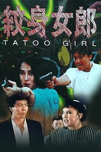 Tattoo Girl - Poster / Capa / Cartaz - Oficial 2