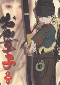 Otogizoushi  - Poster / Capa / Cartaz - Oficial 1