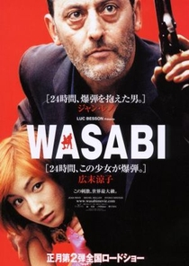 Wasabi - Poster / Capa / Cartaz - Oficial 5