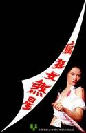 The Lady Avenger (Feng huang nu sha xing)