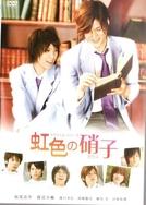 Takumi-Kun 2 - Niji Iro No Glass (Takumi-kun Series: Nijiiro no garasu)