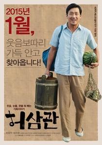 Chronicle of a Blood Merchant - Poster / Capa / Cartaz - Oficial 2