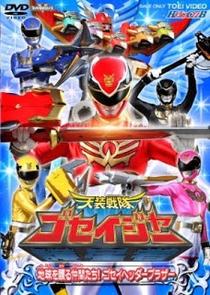 Tensou Sentai Goseiger - Poster / Capa / Cartaz - Oficial 1