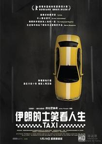 Táxi Teerã - Poster / Capa / Cartaz - Oficial 5