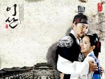 Yi San - Poster / Capa / Cartaz - Oficial 1