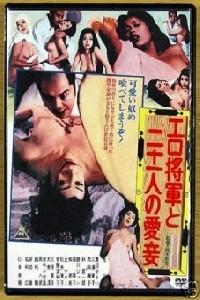 Lusty Shogun's 21 Dolls  - Poster / Capa / Cartaz - Oficial 1