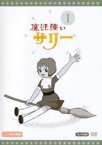 Mahōtsukai Sally - Poster / Capa / Cartaz - Oficial 18